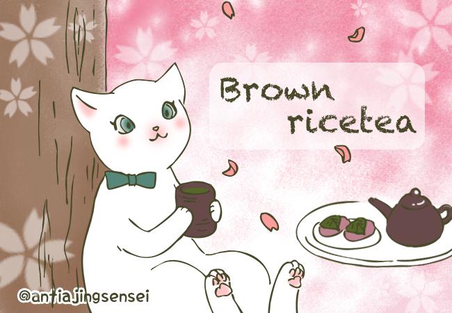 brownricetea