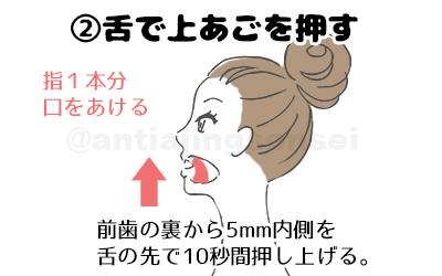 shitamawashi2