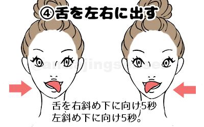 shitamawashi4